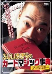 Encyclopedia of Card Magic by Akira Fujii