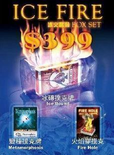 Ice Fire Box Set by LIVE MAGIC