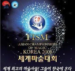 FISM Asian Championships of Magic 2008