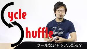 Cyclic Shuffle by Takeshi Taniguchi