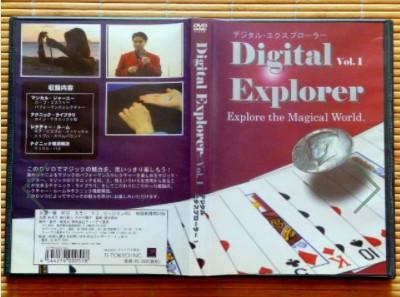 Digital Explorer – Explore the Magical World Vol 1
