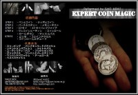 Expert Coin Magic by Sho Arai