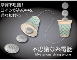 Mysterious String Phone by PROMA (Gimmick Not Included)
