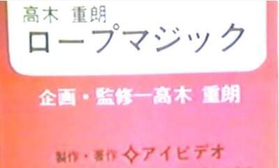 The Far East Mysteries of Shigeo Takagi Vol.2
