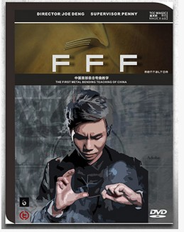 FFF by Mental Tom Chinese language